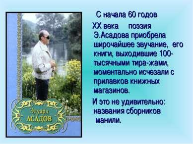 С начала 60 годов ХХ века поэзия Э.Асадова приобрела широчайшее звучание, его...