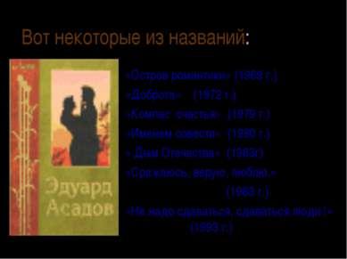 Вот некоторые из названий: «Остров романтики» (1969 г.) «Доброта» (1972 г.) «...