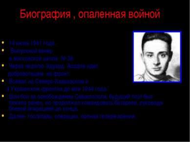 Биография , опаленная войной 14 июня 1941 года. Выпускной вечер в московской ...