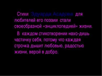 Стихи Эдуарда Асадова для любителей его поэзии стали своеобразной «энциклопед...