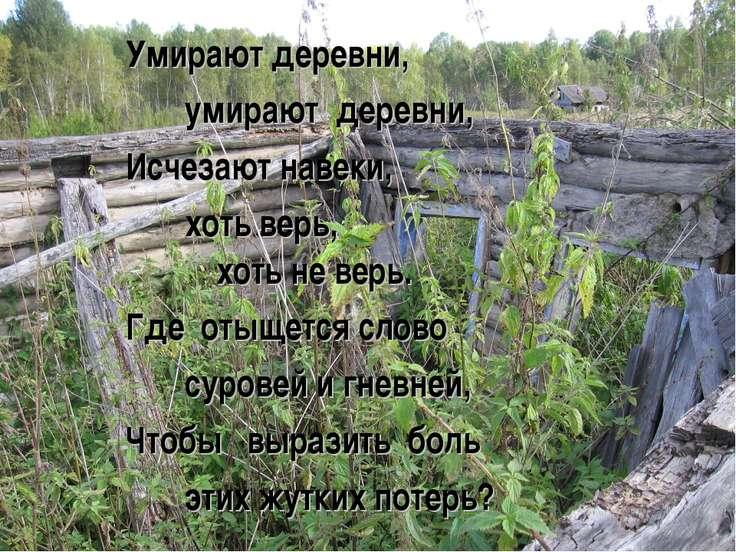 Умирают деревни, умирают деревни, Исчезают навеки, хоть верь, хоть не верь. Г...
