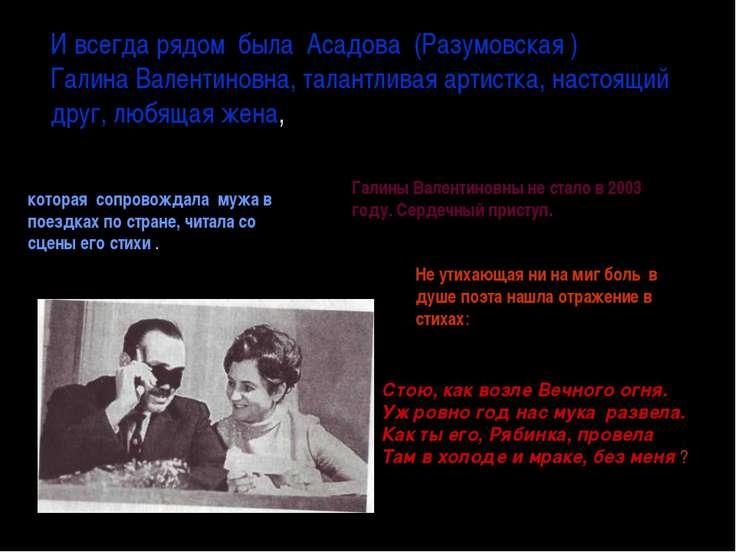 И всегда рядом была Асадова (Разумовская ) Галина Валентиновна, талантливая а...