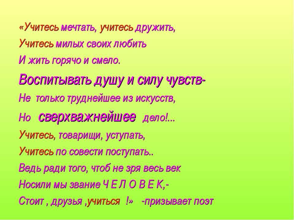 «Учитесь мечтать, учитесь дружить, Учитесь милых своих любить И жить горячо и...