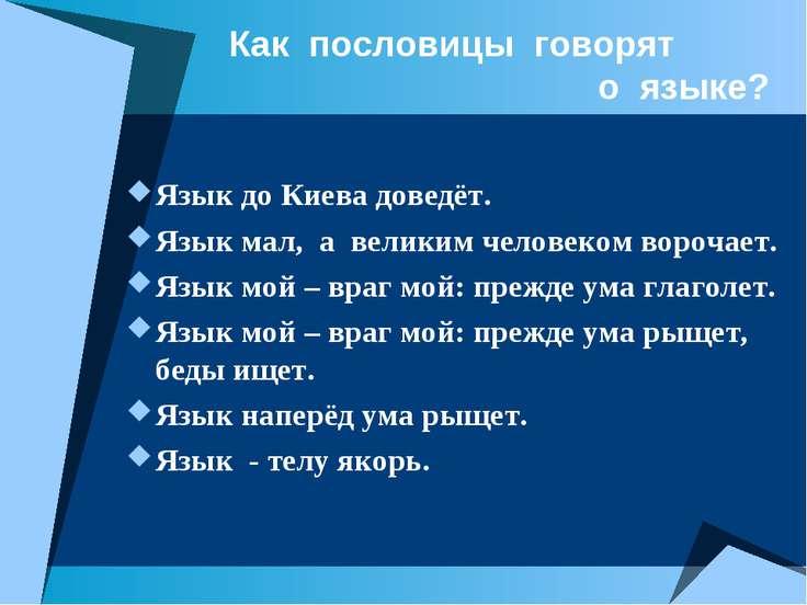 Как пословицы говорят о языке? Язык до Киева доведёт. Язык мал, а великим чел...