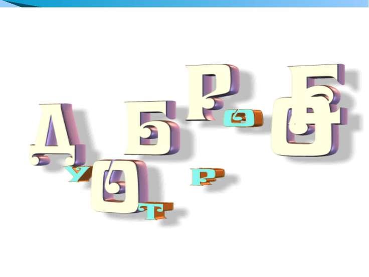 Дополнительные средства общения 5 + 5 = 10 Дорожные знаки Рисунки, картины Му...