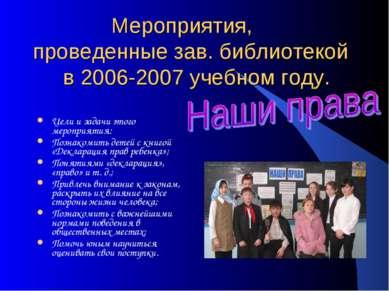 Мероприятия, проведенные зав. библиотекой в 2006-2007 учебном году. Цели и за...