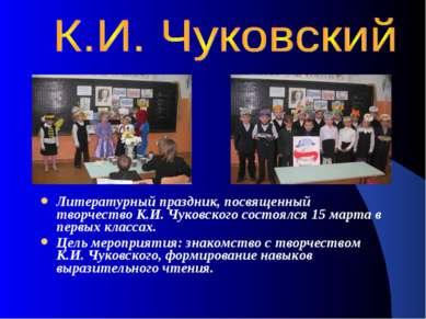 Литературный праздник, посвященный творчество К.И. Чуковского состоялся 15 ма...