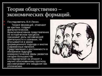 Теория общественно – экономических формаций. Последователь В.И.Ленин. Т...