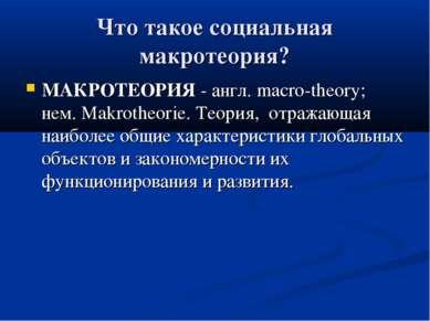 Что такое социальная макротеория? МАКРОТЕОРИЯ - англ. macro-theory; нем. Makr...