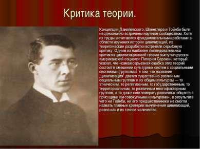 Критика теории. Концепции Данилевского, Шпенглера и Тойнби были неоднозначно ...