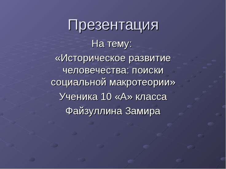 Презентация На тему: «Историческое развитие человечества: поиски социальной м...