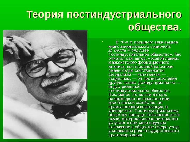 Теория постиндустриального общества. В70-егг. прошлого века вышла кни...
