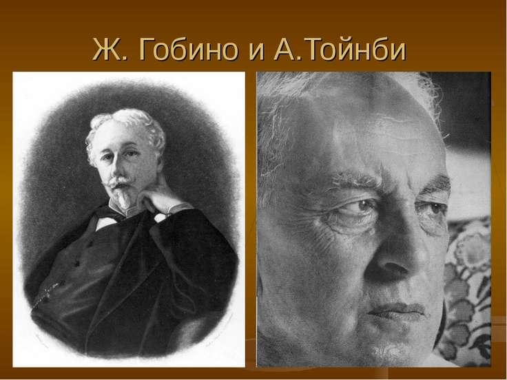 Ж. Гобино и А.Тойнби