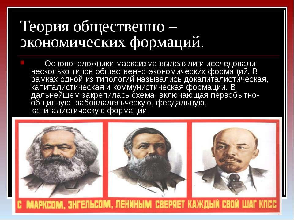 Теория общественно – экономических формаций. Основоположники марксизма ...