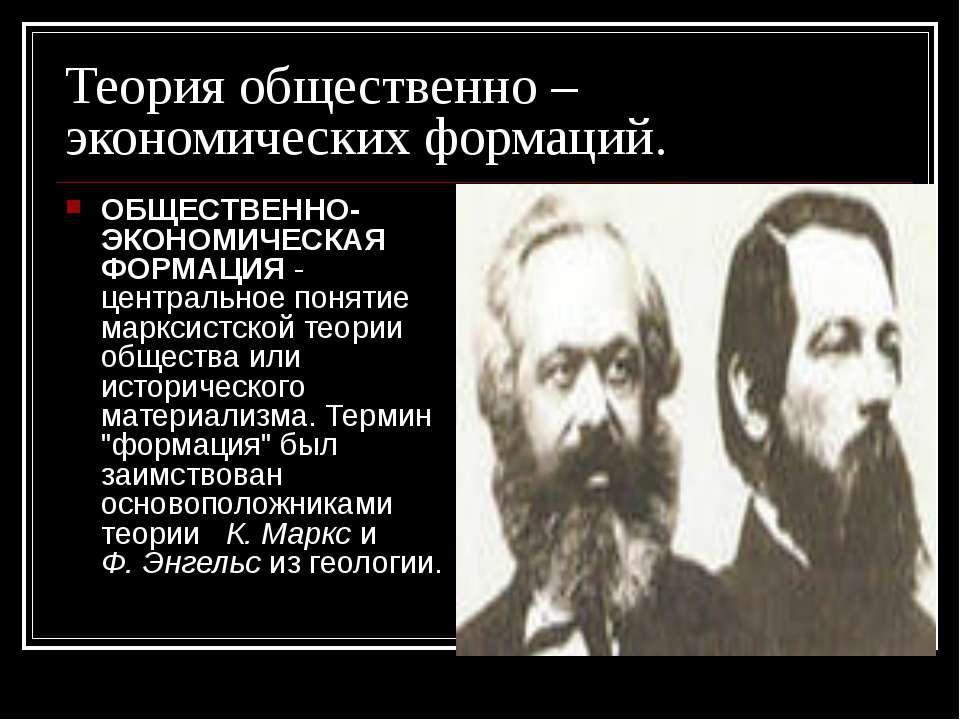 Теория общественно – экономических формаций. ОБЩЕСТВЕННО-ЭКОНОМИЧЕСКАЯ ФОРМАЦ...