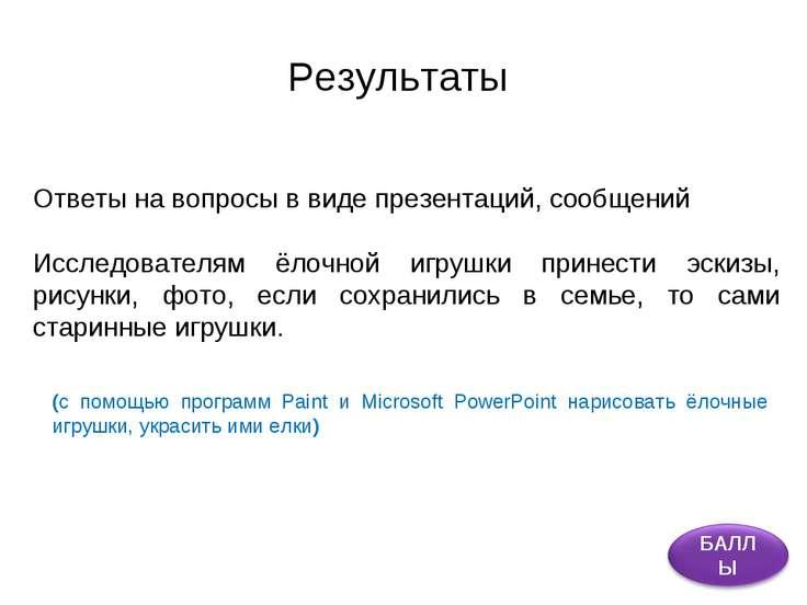 Результаты Ответы на вопросы в виде презентаций, сообщений Исследователям ёло...