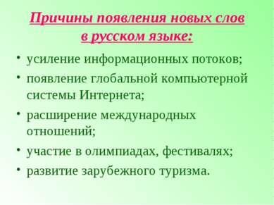 Причины появления новых слов в русском языке: усиление информационных потоков...