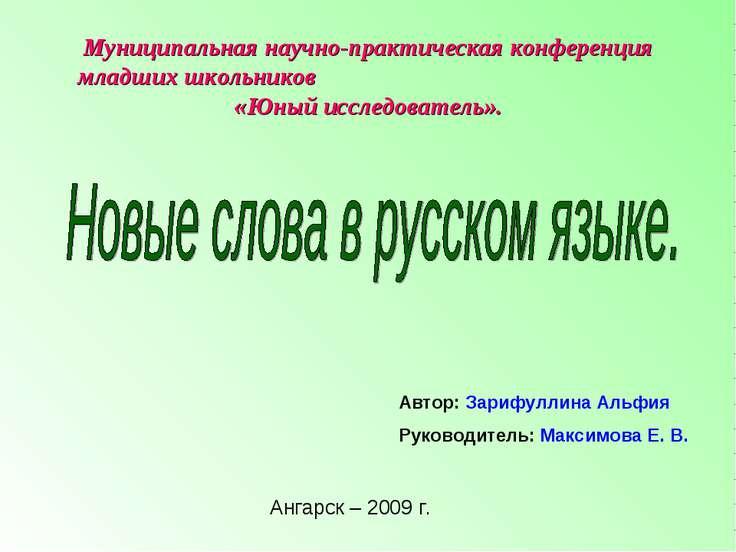 Муниципальная научно-практическая конференция младших школьников «Юный исслед...
