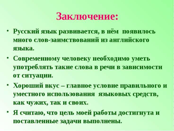 Заключение: Русский язык развивается, в нём появилось много слов-заимствовани...