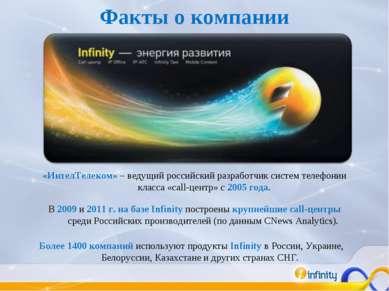 «ИнтелТелеком» – ведущий российский разработчик систем телефонии класса «call...