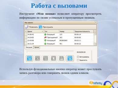 Инструмент «Мои звонки» позволяет оператору просмотреть информацию по своим у...