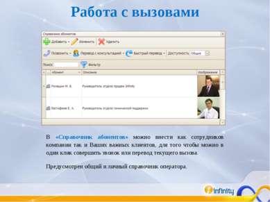 Работа с вызовами В «Справочник абонентов» можно внести как сотрудников компа...
