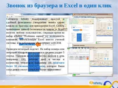 Звонок из браузера и Excel в один клик Call-центр Infinity поддерживает прост...