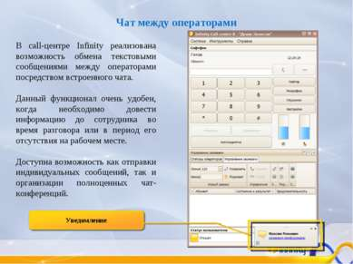 Чат между операторами В call-центре Infinity реализована возможность обмена т...