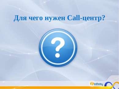 Для чего нужен Call-центр?