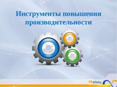 Инструменты повышения производительности