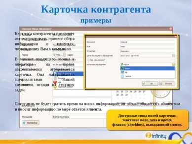 Карточка контрагента примеры Сотрудник не будет тратить время на поиск информ...