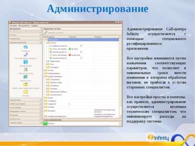 Администрирование Администрирование Call-центра Infinity осуществляется с пом...