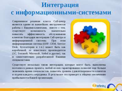 Интеграция с информационными-системами Современное решение класса Call-центр ...