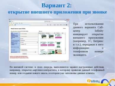 Вариант 2: открытие внешнего приложения при звонке Во внешней системе, в свою...