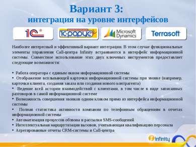 Вариант 3: интеграция на уровне интерфейсов Наиболее интересный и эффективный...