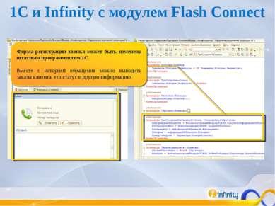 1C и Infinity c модулем Flash Connect