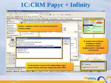 1С:CRM Рарус + Infinity