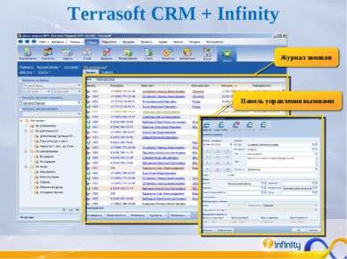 Terrasoft CRM + Infinity