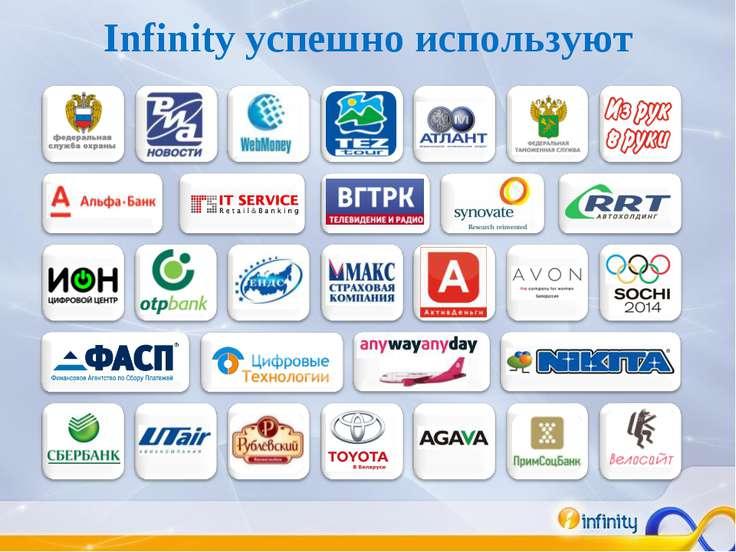 Infinity успешно используют