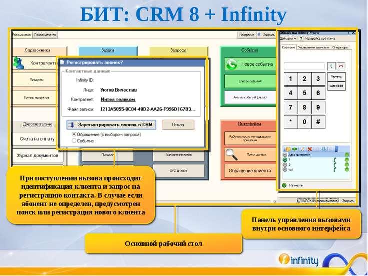 БИТ: CRM 8 + Infinity