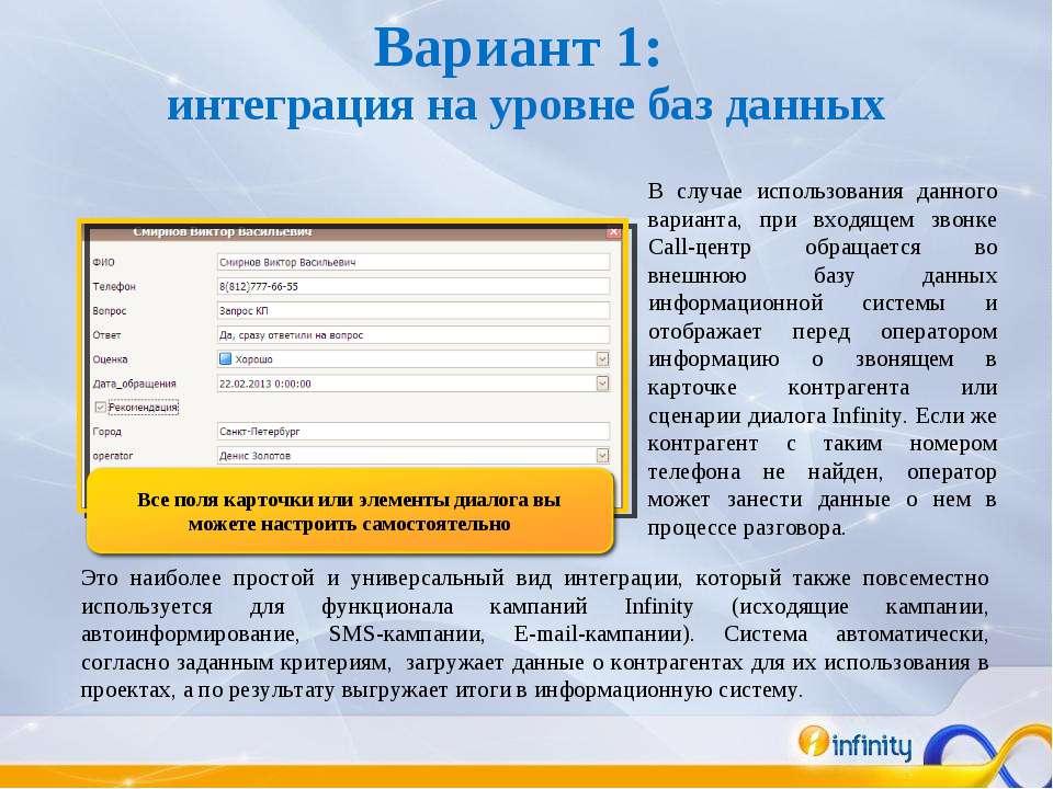 Вариант 1: интеграция на уровне баз данных В случае использования данного вар...