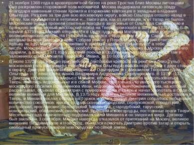 21 ноября 1368 года в кровопролитной битве на реке Тростна близ Москвы литовц...