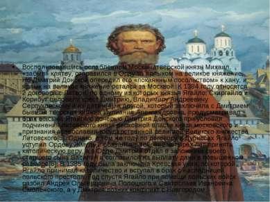 Воспользовавшись ослаблением Москвы, тверской князь Михаил, «забыв» клятву, о...