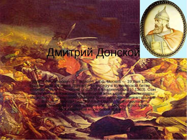 Дмитрий Донской Дми трий Иванович (12 октября 1350, Москва — 19 мая 1389), пр...