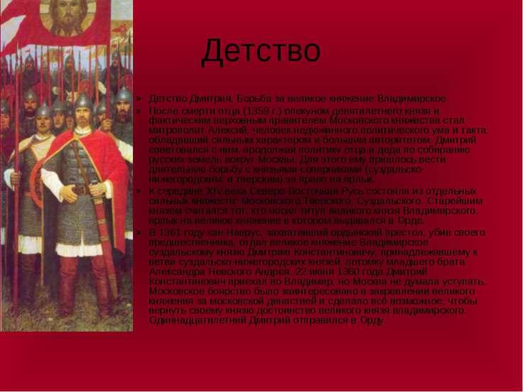 Детство Детство Дмитрия. Борьба за великое княжение Владимирское После смерти...