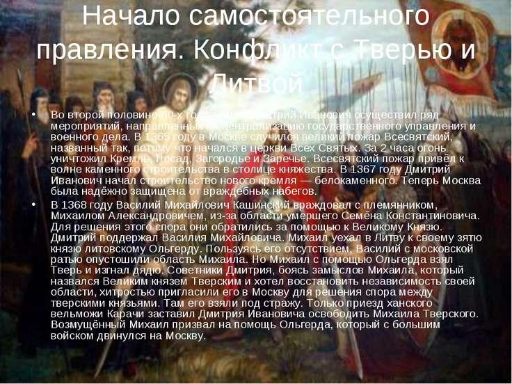 Начало самостоятельного правления. Конфликт с Тверью и Литвой Во второй полов...