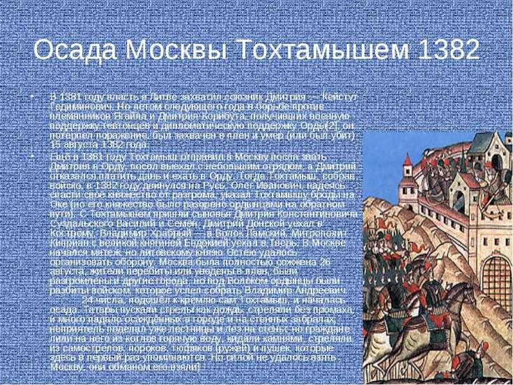 Осада Москвы Тохтамышем 1382 В 1381 году власть в Литве захватил союзник Дмит...