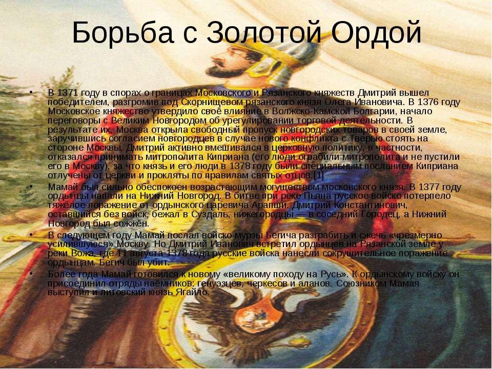 Борьба с Золотой Ордой В 1371 году в спорах о границах Московского и Рязанско...