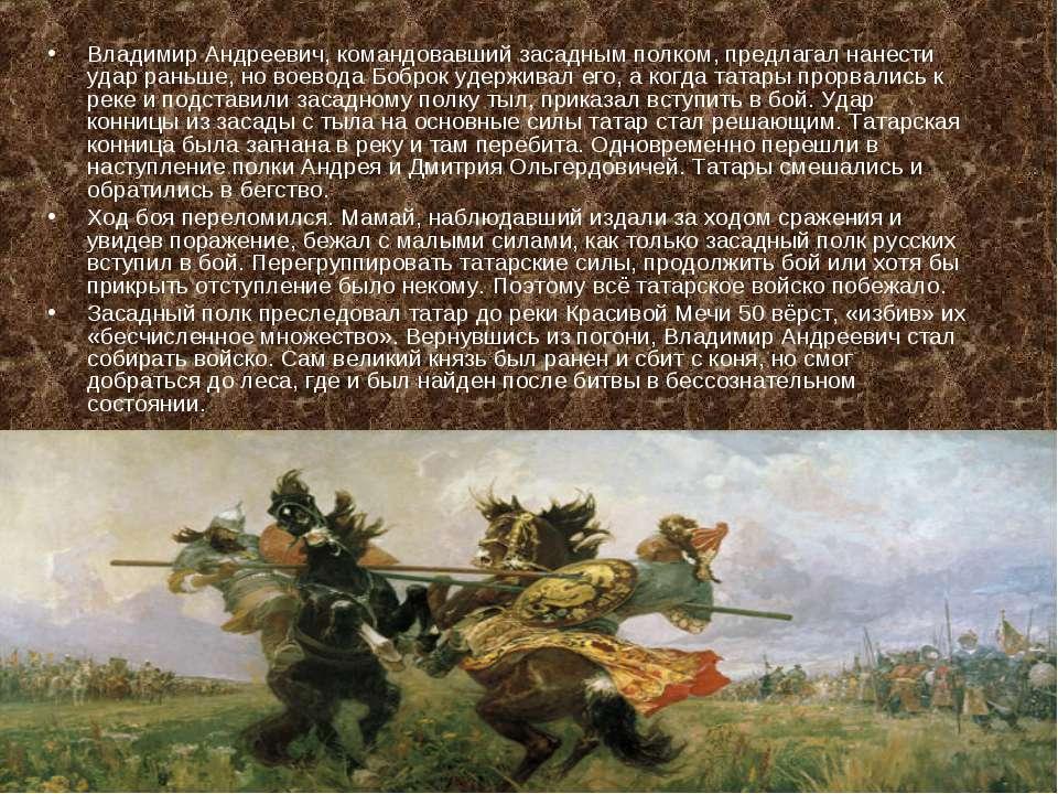 Владимир Андреевич, командовавший засадным полком, предлагал нанести удар ран...