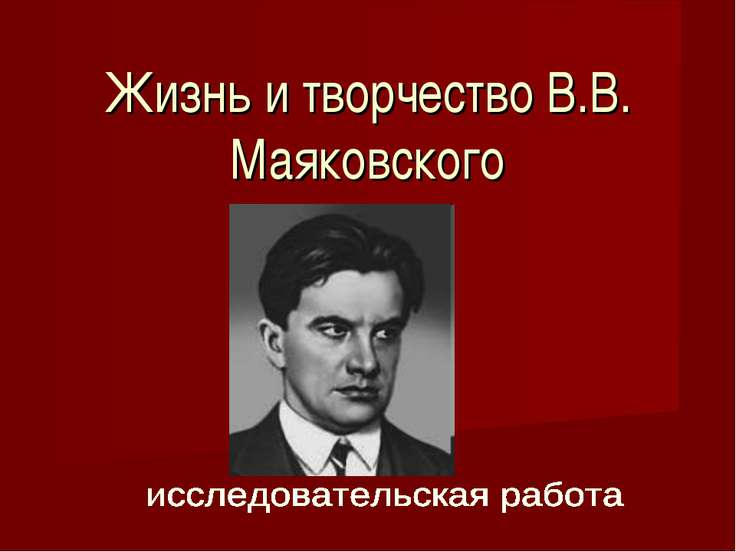 Жизнь и творчество В.В. Маяковского